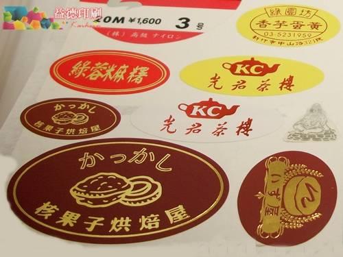 燙金貼紙 食品標籤商標貼紙